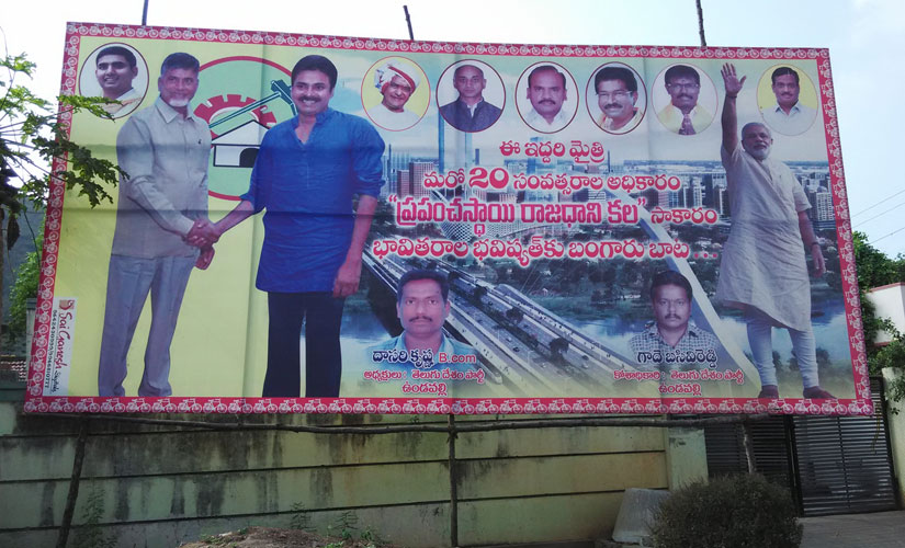 After the formation of Jana Sena Party, Pawan Kalyan figures prominently in the pantheon of leaders greeted by Telugu Desam Party in Undavalli village (near Amaravathy) at the official start of the construction of the new Andhra capital in December 2015. Image courtesy SV Srinivas